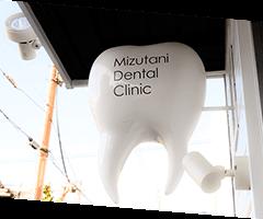 旭区のみずたにおとなこども歯科クリニック