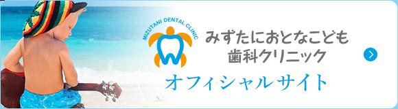 みずたにおとなこども歯科クリニック オフィシャルサイト