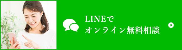 LINEでオンライン無料相談