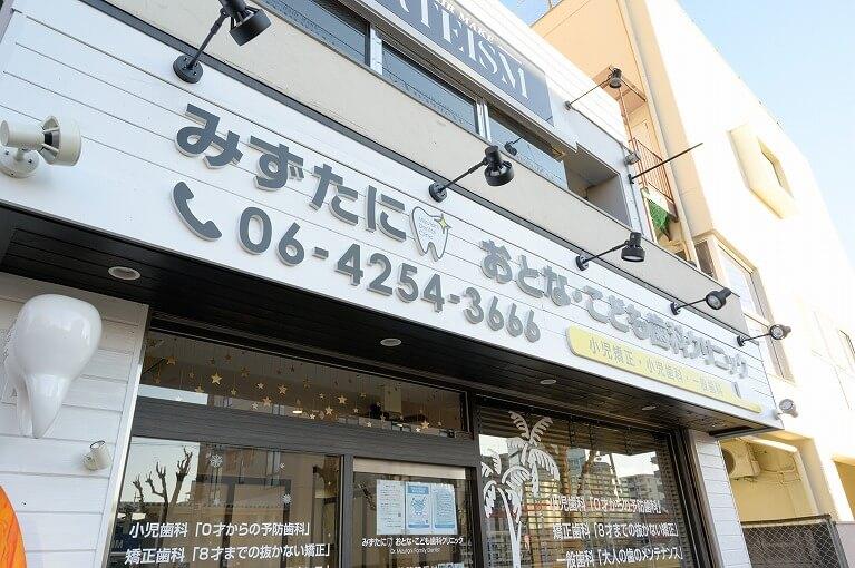 特徴3 大阪歯科大学と連携